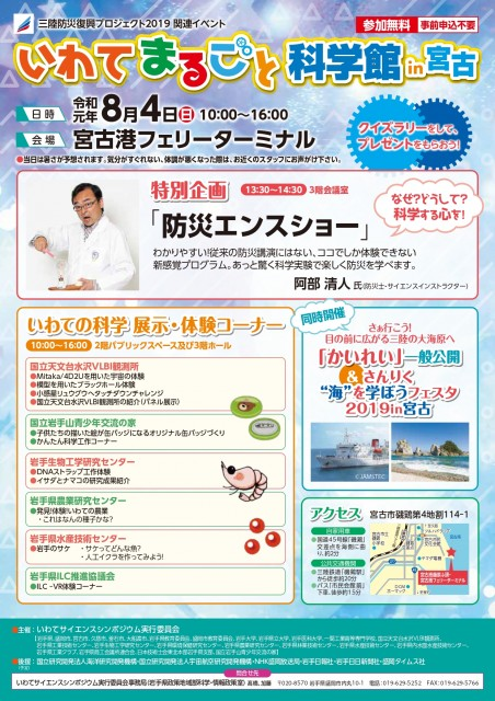 marugotomiyako_page-0001