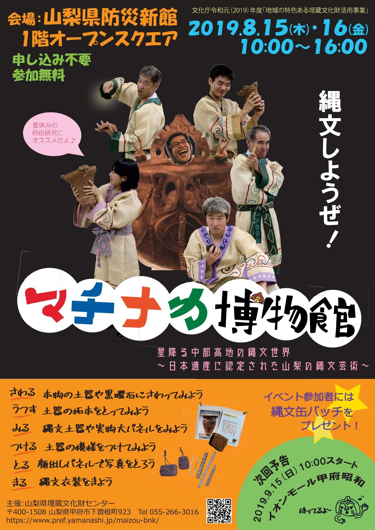 machinaka2019chirashi_page-0001