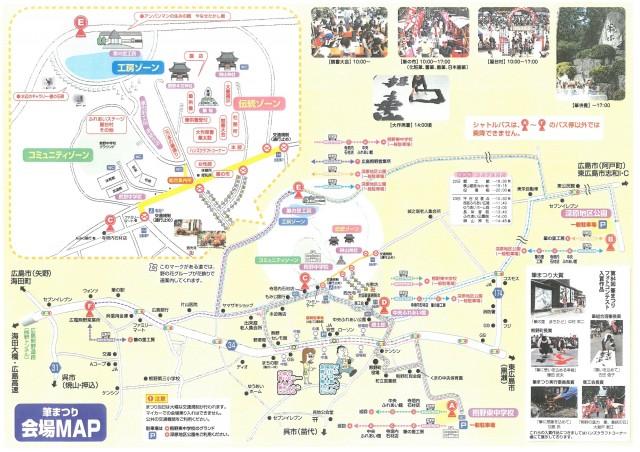 第85回 筆まつりパンフレット(地図掲載版)_page-0003-min